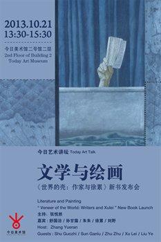 文学与绘画 世界的壳 作家与徐累 新书发布会