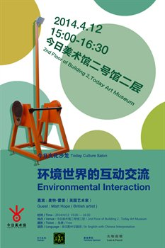 TODAY ART MUSEUM | 【Today Culture Salon】 Environmental Interaction